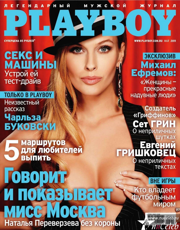 судя женщины из мужских журналов на фото всех